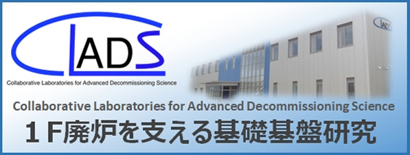 JAEA Collaborative Lab for Advanced Decommissioning Science
